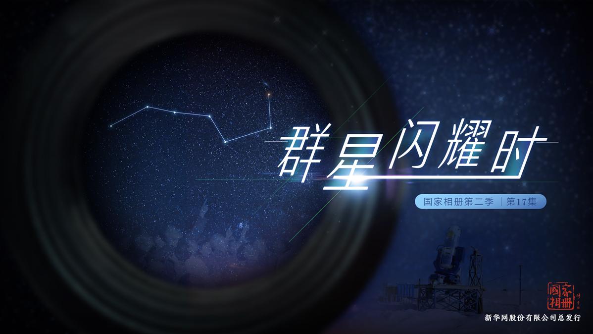 國家相冊第二季第17集《群星閃耀時》