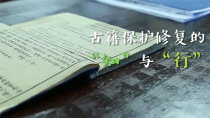 """古籍保護修復的""""知""""與""""行"""""""