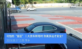"""可怕的""""盲區""""丨大貨車轉彎時,你離多遠才安全?"""