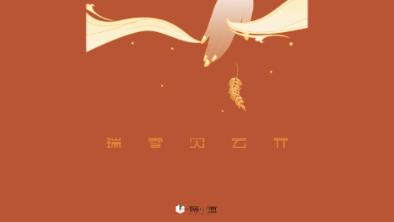 """《瑞雪見雲開》:以""""氣破雲天""""之勢,乘風斬浪。"""