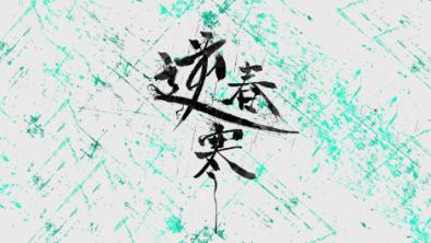 《逆春寒》:戲曲念白式説唱+旦角婉轉戲腔