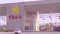 海關查獲北京首例保稅進口假冒商品案