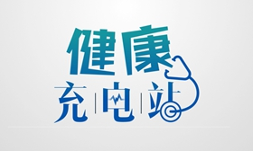 健康充電站|科學選購防曬霜的硬核指南