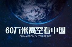 絕了!60萬米高空看中國