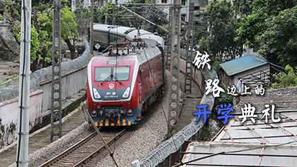 視頻|鐵路邊上的開學典禮