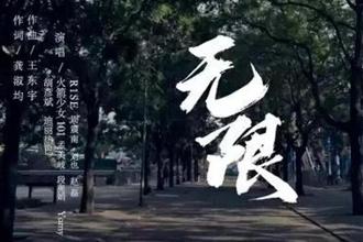 """這首""""聲在中國""""的歌,供你們單曲循環"""