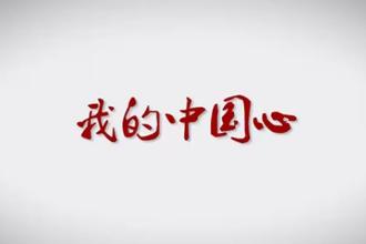 我的中國心