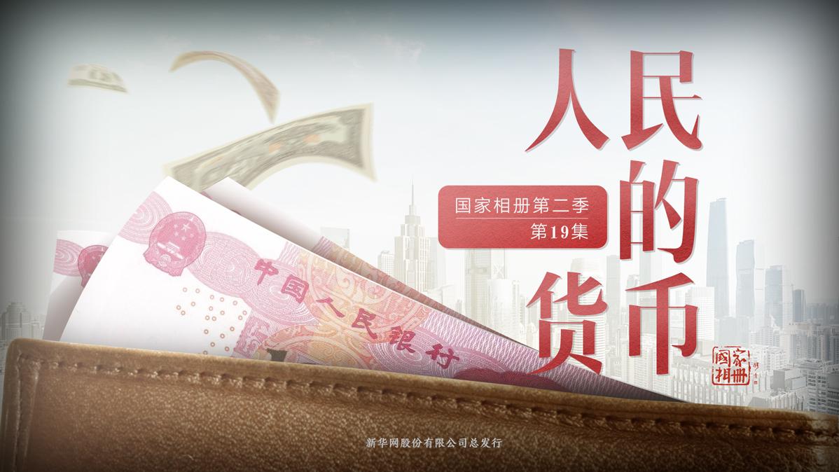 《人民的貨幣》