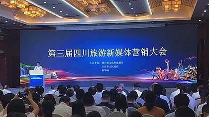 第三屆四川旅遊新媒體營銷大會亮點紛呈