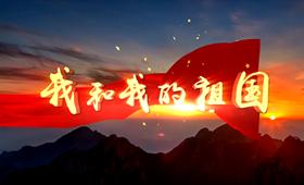 快閃:《我和我的祖國》唱響黃山之巔