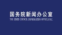 國新辦發布會介紹第六屆世界互聯網大會有關情況