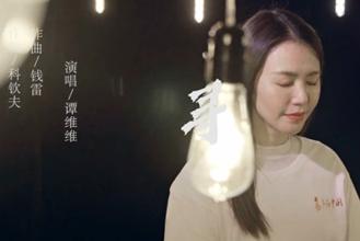 """今天,譚維維發布了一則""""尋人啟事"""""""