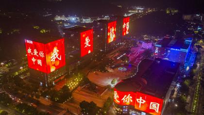 到黃埔去告白:我愛你中國