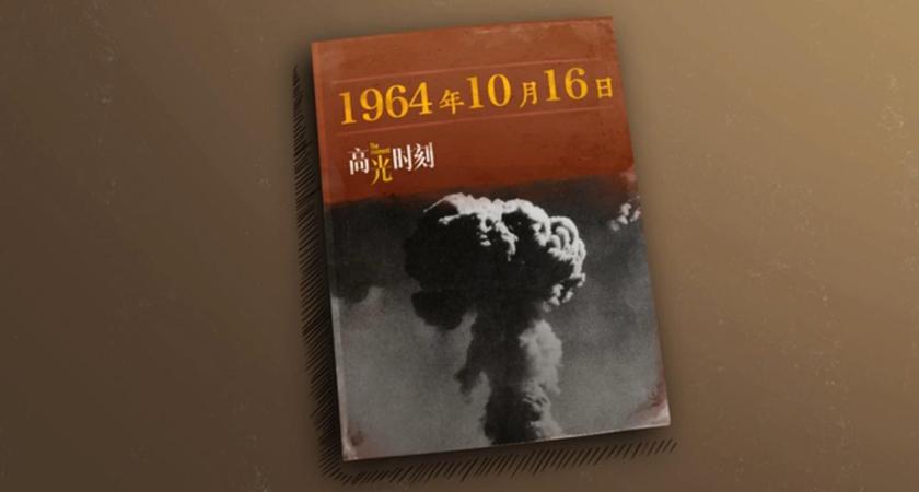 高光時刻:中國首顆原子彈爆炸成功