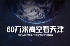 60萬米高空看天津,是什麼體驗?