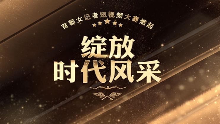 女記者短視頻大賽宣傳片