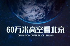 60萬米高空看北京,是什麼體驗?