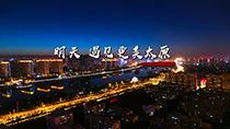 """【轉型""""晉""""行時】錦繡太原城"""