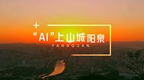 """【轉型""""晉""""行時】""""AI""""上山城陽泉"""