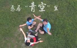 """我們的奮鬥:願居""""青空""""裏"""