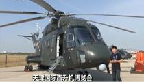 天津國際直升機博覽會:直-8G首次亮相直博會