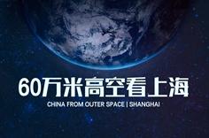 60萬米高空看上海,是什麼體驗?