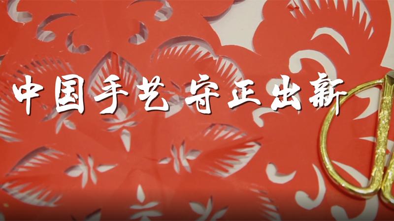 中國手藝 守正出新