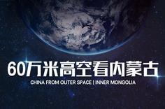60萬米高空看內蒙古,是什麼體驗?