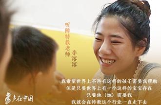 聽障特教老師李溶溶帶孩子們感受聲音的力量