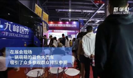 萌萌噠!人工智能移動體檢車亮相VR産業大會
