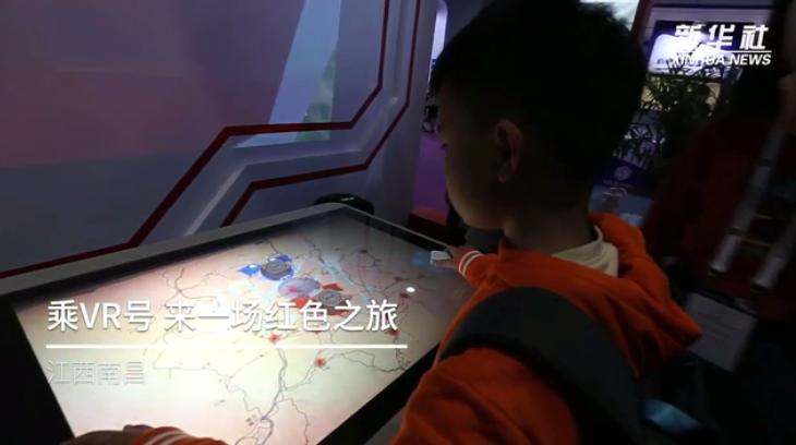 乘VR號 來一場紅色之旅