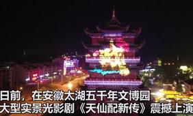 """""""七仙女""""下凡!光影技術再現經典傳奇"""