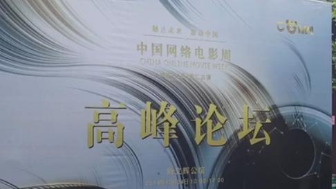 中國首屆網絡電影周在成都舉行 探討網絡電影發展之路
