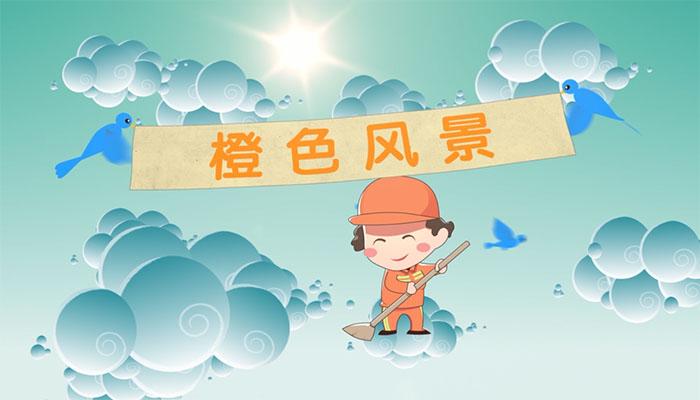 武漢城管MV《橙色風景》唱出城市美容師風採