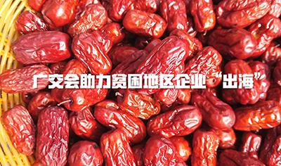 """廣交會助力貧困地區企業""""出海"""""""