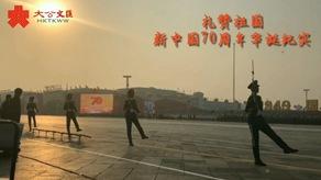 禮讚祖國——新中國70周年華誕紀實