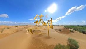 一片沙漠,如畫綠洲傳輸中國經驗