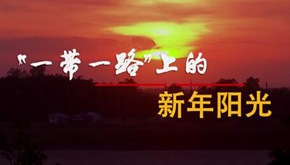 """""""一帶一路""""上的新年陽光"""