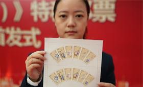 《二十四節氣》郵票收官之作在安徽淮南首發