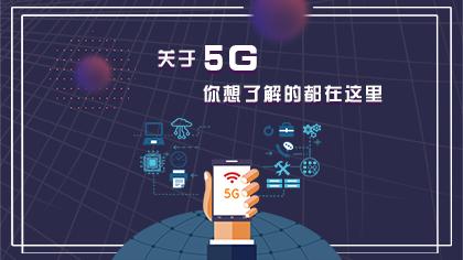 關于5G,你想了解的都在這裏