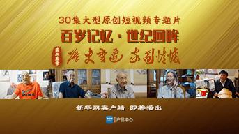 《百歲記憶·世紀回眸》第二篇章宣傳片