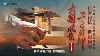 《百歲記憶·世紀回眸》第三篇章宣傳片