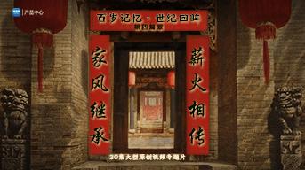《百歲記憶·世紀回眸》第四篇章宣傳片