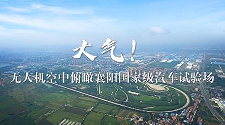 大氣!無人機空中俯瞰襄陽國家級汽車試驗場