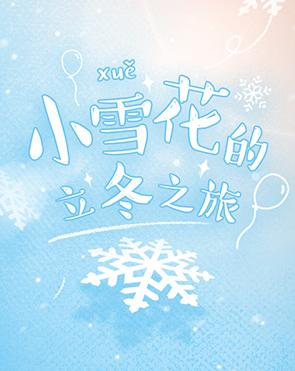 小雪花的立冬之旅