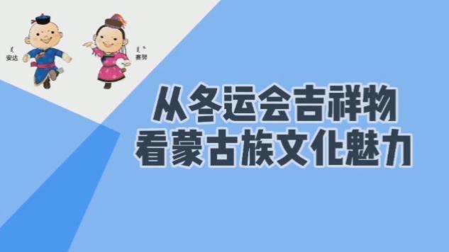 從冬運會吉祥物看蒙古族文化魅力