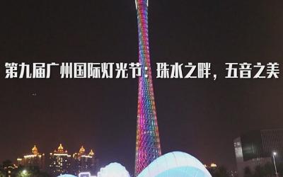 第九屆廣州國際燈光節:珠水之畔,五音之美