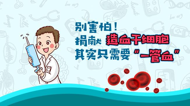 """別害怕!造血幹細胞捐獻,其實只需要""""一管血"""""""