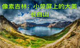 像素吉林:小熒屏上的大美長白山