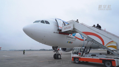 """""""成都大運號""""飛機從雙流國際機場起飛首航"""